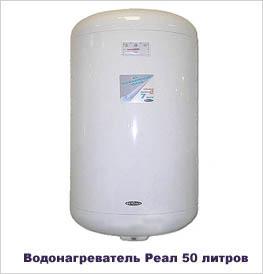 Водонагреватель Реал
